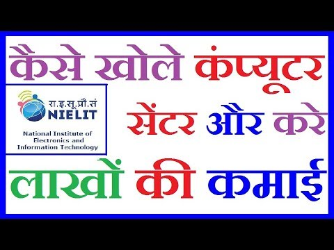 CSC Service :- NIELIT Registration Full Process & Increase Earning   How to  open computer center