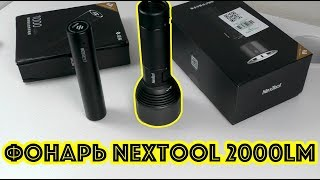 Мощный фонарь Nextool на 2000lm и защитой IPX7 от Xiaomi