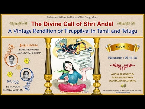 The divine call of Āndāl - A vintage rendition of Tiruppāvai in Tamil & Telugu - Part 1 of 3 (1956)