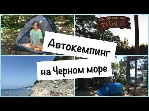 Отдых на черном море с палатками. Автокемпинг Тихий