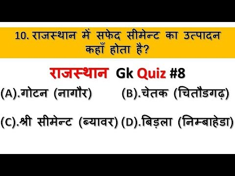 Rajasthan gk quiz #8   rajasthan gk most important questions with answers   raj gk 8