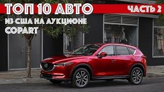 ТОП 10 авто с аукциона США по версии AutoMafia («Copart»).Часть 2
