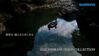 2020 SHIMANO BASS COLLECTION thumbnail