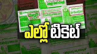 The Fourth Estate | AP Government Serious on Bus Ticket Issue |చంద్రబాబు భజనలో APSRTC -23rd Aug 2019