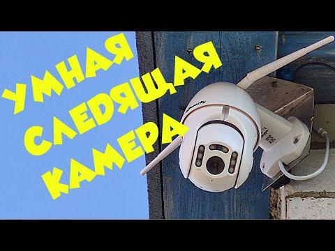 Умная не дорогая PTZ камера с автоматическим слежением,функцией детектирования человека c aliexpress