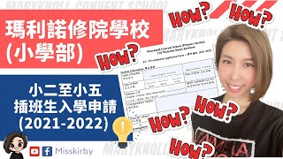 Publication Date: 2021-04-09 | Video Title: 【2021-22瑪利諾修院學校(小學部) Maryknoll