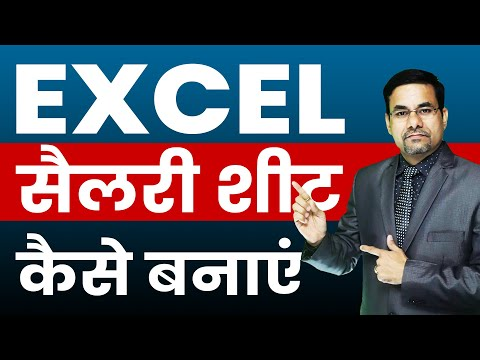 How to make salary sheet in excel | create salary sheet in excel 2013 | Make salary record in excel