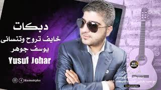 اغنيه خايف تروح وتنسانى الفنان يوسف جوهر 2019 Yusuf Johar