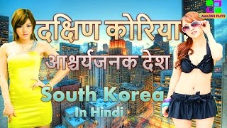 दक्षिण कोरिया आश्चर्यजनक देश // South Korea a amazing country