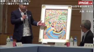 大阪マラソン応募13万人 ジミー大西イメージ画を爆笑発表 THEPAGE大阪