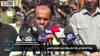 مصر العربية | وزارة الداخلية في غزة تنظم وقفة نصرة للمسجد الاقصى
