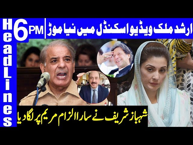Double Trouble for Maryam Nawaz | Headlines 6 PM | 19 August 2019 | Dunya News