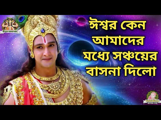 Krishna Gyan Sagar Bangla. #Shrikrishnabanglagyan