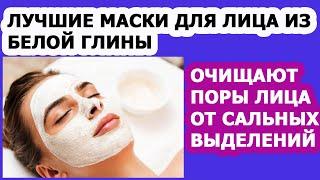 Уход за кожей лица Маски для лица из белой глины в домашних условиях