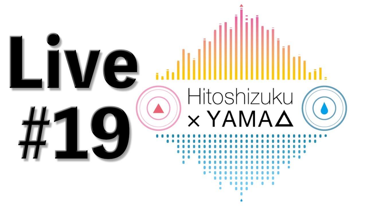 【生放送 #19 (チャンネル登録者数30万人突破に感謝)】ahamo主催無料オンラインライブ 『つながる詩の日』に参加させて頂きました。