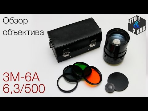 Обзор объектива ЗМ-6А