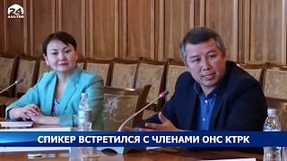 Дастанбек Джумабеков встретился с членами Наблюдательного совета ОТРК