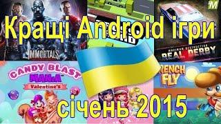 Кращі безкоштовні Android ігри на смартфони , планшети, фаблети за січень 2015 року Google Play ED