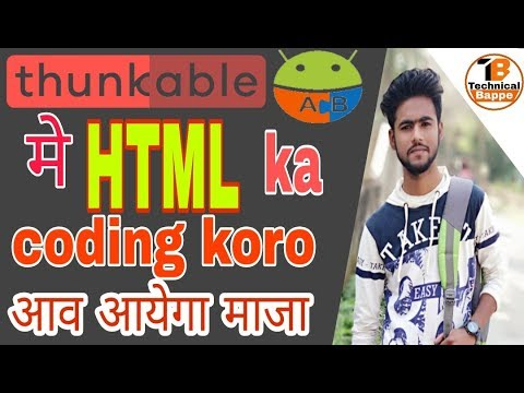 How To Use HTML On Thunkable, AppyBuilder || Technical Bappe