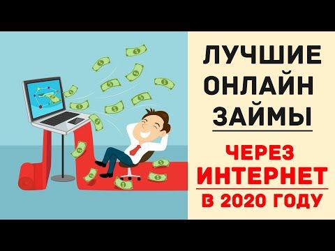 Лучшие ОНЛАЙН ЗАЙМЫ через интернет 2020 💲
