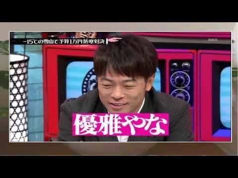水曜日のダウンタウン神回「極寒の雪山でも1万円あれば寒さしのげる説