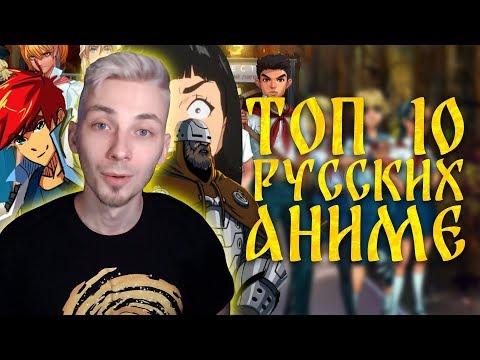 ТОП аж 10 РУССКИХ АНИМЕ / Аниме про Россию / Аниме сделанные в России