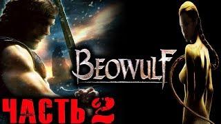 Beowulf The Game (Беовульф) Прохождение На Русском Часть 2 HD 1080p 60fps