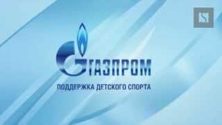 Газпром-Мечты сбываются!