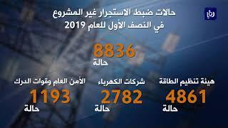 ضبط نحو 9  آلاف حالة استجرار غير مشروع للكهرباء في النصف الأول من هذا العام  - (2-7-2019)