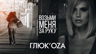 Download Глюк'oZa (Глюкоза) - Возьми меня за руку Mp3 and Videos
