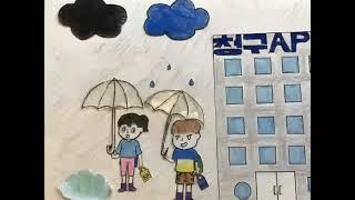 2018 어린이 교통안전 투명우산 UCC공모전