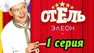 Отель Элеон 4 сезон 1 серия.