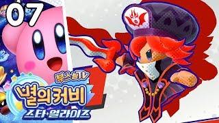 별의커비 스타 얼라이즈 (한글화) 07 업화의 사신 플랑베르주 / 부스팅 실황 공략 [닌텐도 스위치] (Kirby Star Allies)