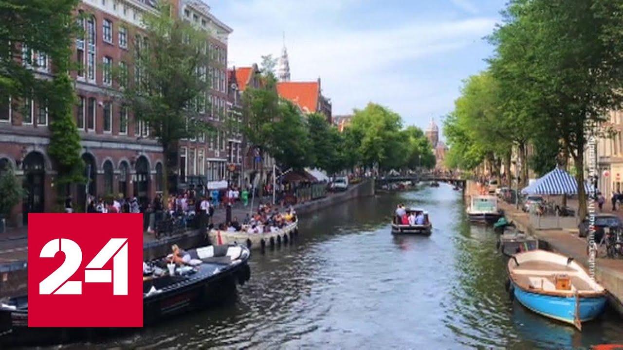 Налоговый рай меняет прописку: инвестиции из Голландии направят в нужное русло - Россия 24