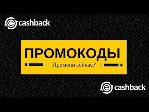 Промокоды ePN Cashback и где их брать?
