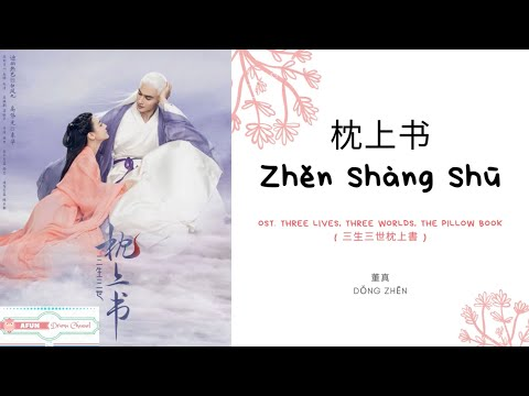 Zhen Shang Shu 枕上书 - 董真 OST. Three Lives, Three Worlds, The Pillow Book《三生三世枕上書》PINYIN LYRIC