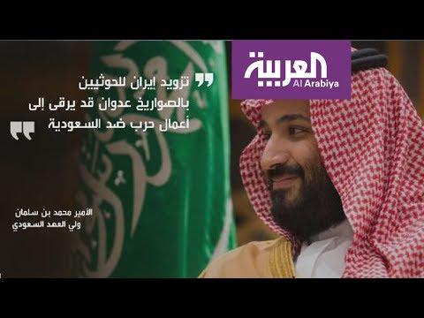 #محمد بن سلمان والسياسة الخارجية  - نشر قبل 3 ساعة