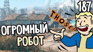 Fallout 4 Automatron Прохождение На Русском 187 ОГРОМНЫЙ РОБОТ