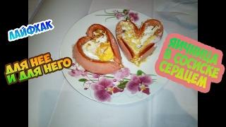 Как сделать сердце из яйца и сосиски. Аппетитно и красиво.