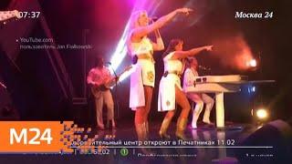 Смотреть видео Как провести выходные в столице - Москва 24 онлайн
