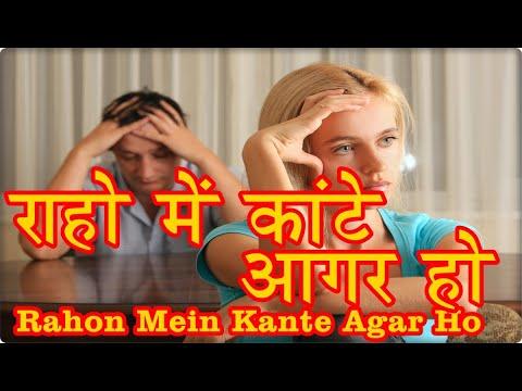 Rahon Mein Kante Agar Ho