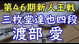 将棋 棋譜並べ ▲三枚堂達也四段 △渡部 愛女流初段 第46期新人王戦 「技巧2」の棋譜解析 No.2071 角換わり腰掛け銀 Shogi/Japanese Chess