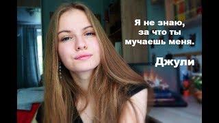 Эдуард Асадов-Она вошла, совсем седая.. / Джули