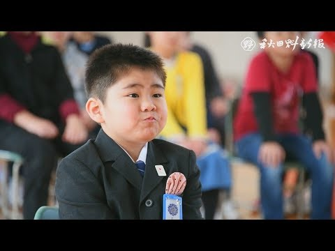 上新城小学校で1人だけの入学式、秋田市