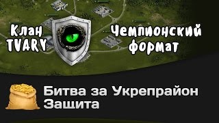 Битва за Укрепрайон - КОРМ2 vs TVARY