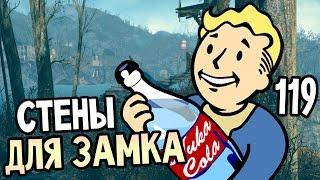 Fallout 4 Прохождение На Русском 119 СТЕНЫ ДЛЯ ЗАМКА