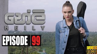 Heily | Episode 99 5th June  2020 Thumbnail