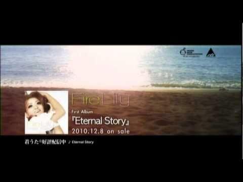 [SPOT] Fire Lily ファースト・アルバム「Eternal Story」 2010.12.8 release!!