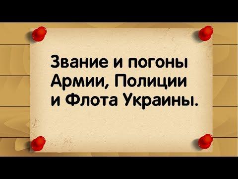 Погоны и звания Армии, Милиции, Флота Украины