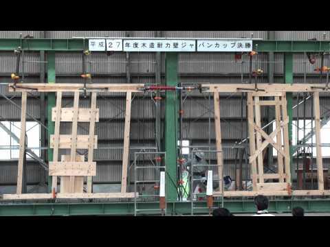 平成27年度 木造耐力壁ジャパンカップ 決勝トーナメント
